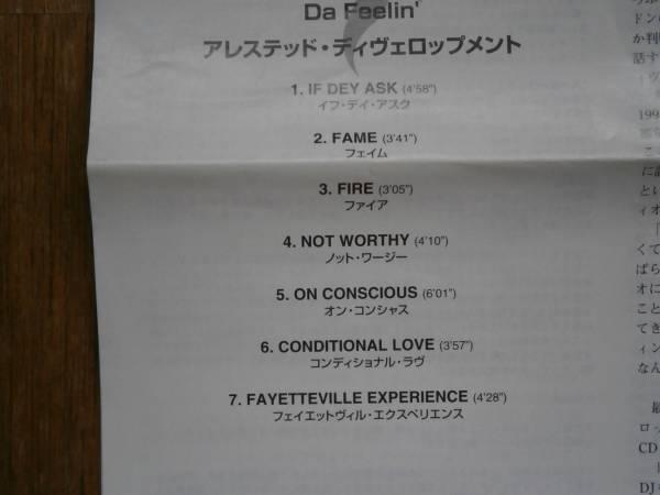 アレステッドディベロップメント DA FEELIN CD ヒップホップ_画像3