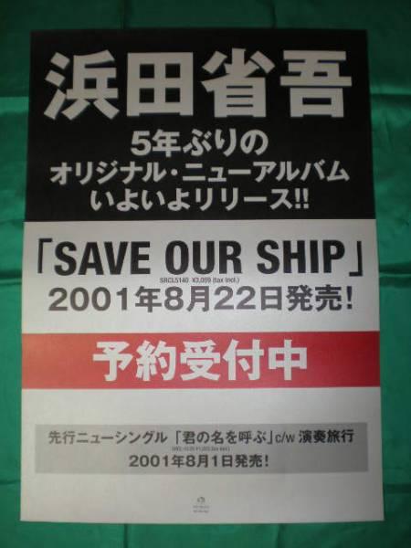 浜田省吾 SAVE OUR SHIP B2サイズポスター