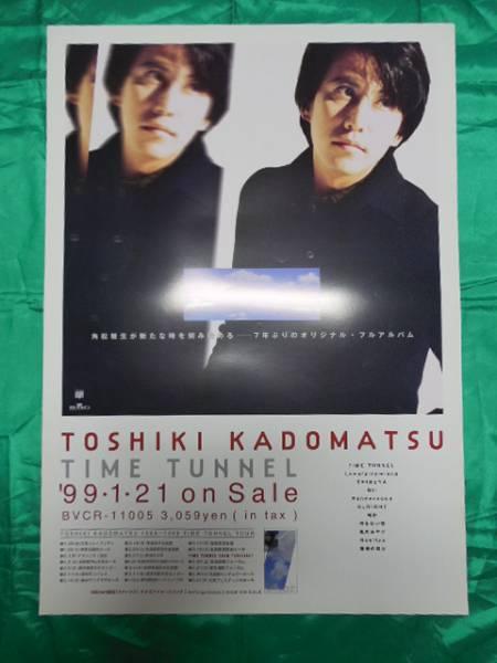 角松敏生 TIME TUNNEL B2サイズポスター