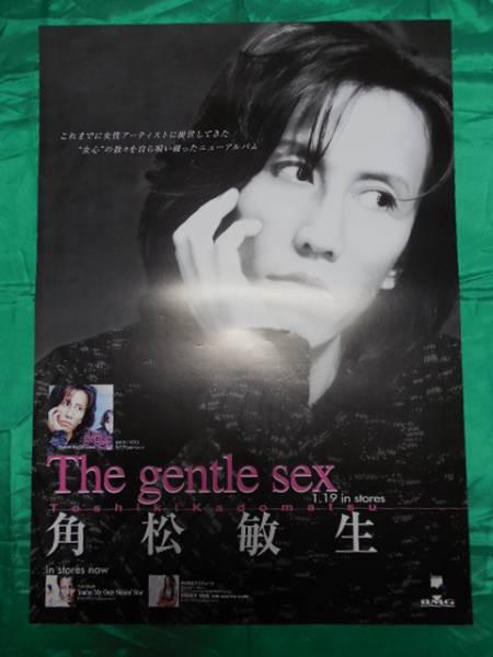 角松敏生 The gentle sex B2サイズポスター