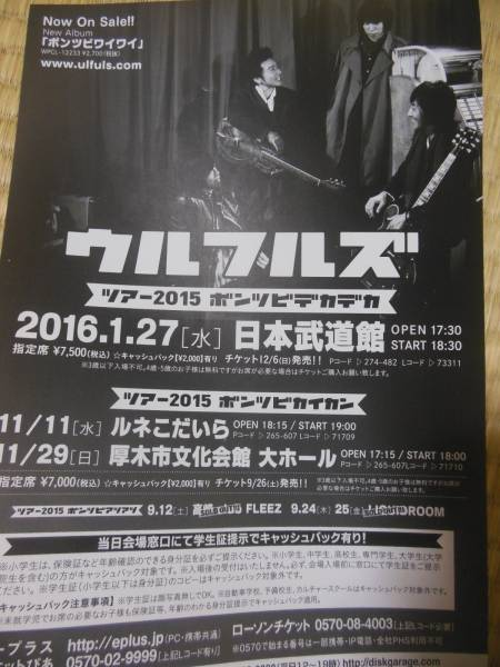 ウルフルズ 2016・1・27日本武道館公演★告知ミニポスター