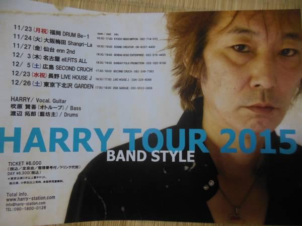 HARRY HARRY TOUR 2015★両面ミニポスター