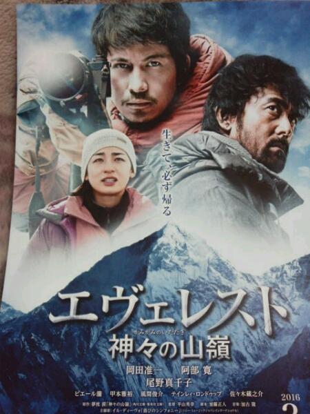V6 岡田准一主演映画「エヴェレスト」フライヤー 第二弾 8枚