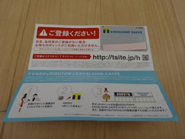 未登録 未使用 エクセルシオール カフェ Tカード CARD_画像2