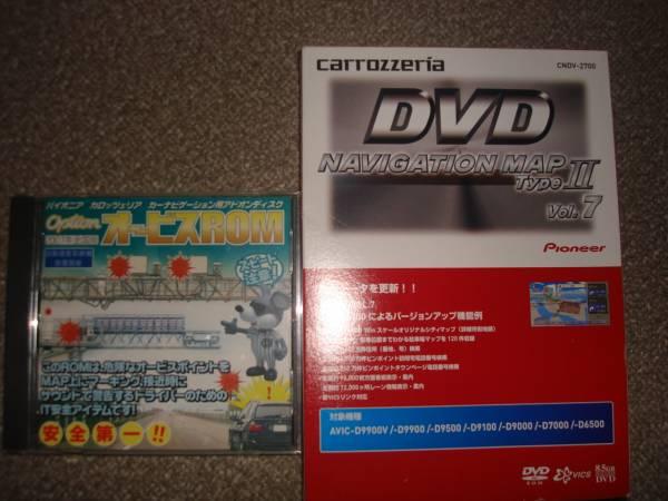 豪華/稀少 サイバーナビ オービスROM & CNDV-2700 最終版_DVDサーバーナビ用Vol.7最終版ROM