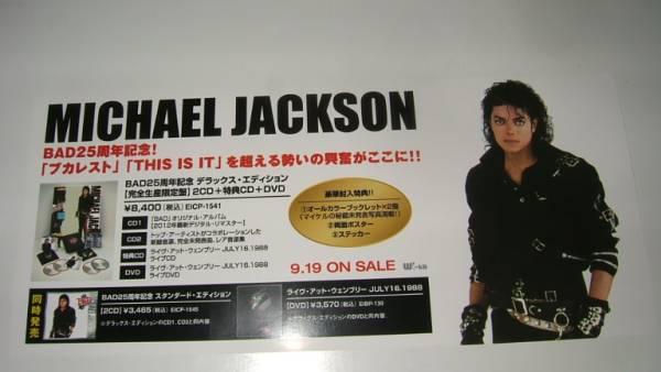 ■ミニポスターCF6 マイケルジャクソン/BAD25周年記念 非売品!