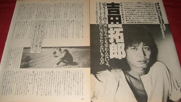 【切り抜き】 吉田拓郎 インタビュー K4