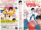 12178【VHS】バンダイ セクシーコマンドー外伝マサルさん1