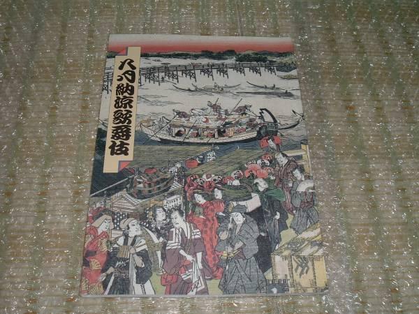 歌舞伎パンフ 「八月納涼歌舞伎」 平成5年