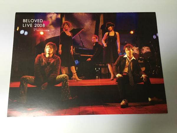 野島健児 谷山紀章 菅沼久義 BELOVED LIVE 2008 パンフレット
