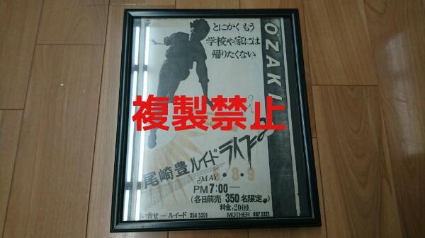 超レア!尾崎豊 デビューライブ 新宿ルイードライブ2チラシ