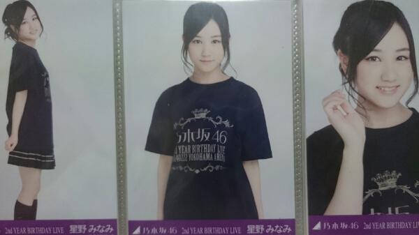 乃木坂46 生写真 2nd Year Birthday Live Tシャツ 星野みなみ コンプ 送料0