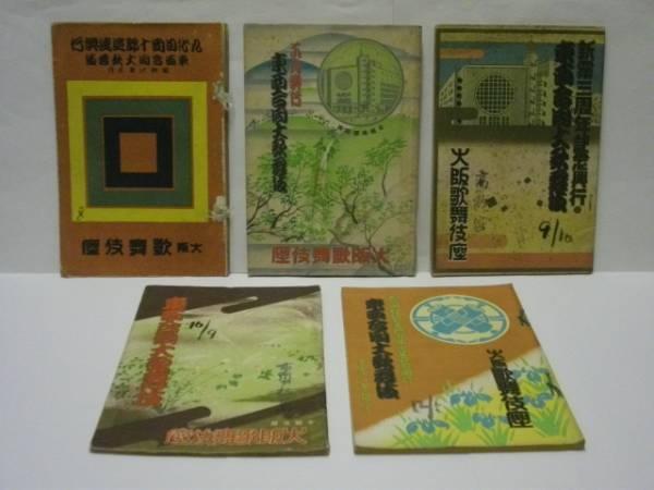 [戦前]歌舞伎プログラム 10点 大阪歌舞伎座/他 昭和3~13年