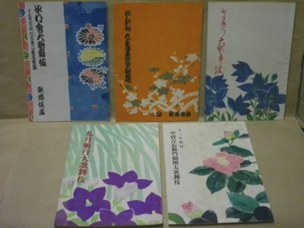 歌舞伎座プログラム 昭和26年9月~28年12月の内、5点
