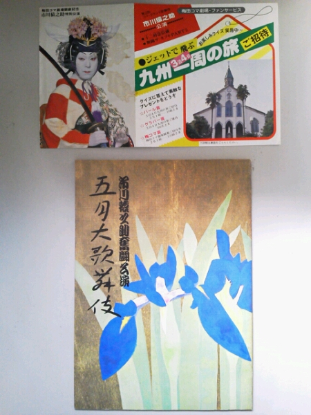 市川猿之助興奮公演 五月大歌舞伎 郵便はがき付き 中古本