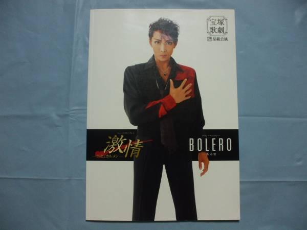 宝塚星組 柚希礼音 【激情 BOLERO 】 パンフレット