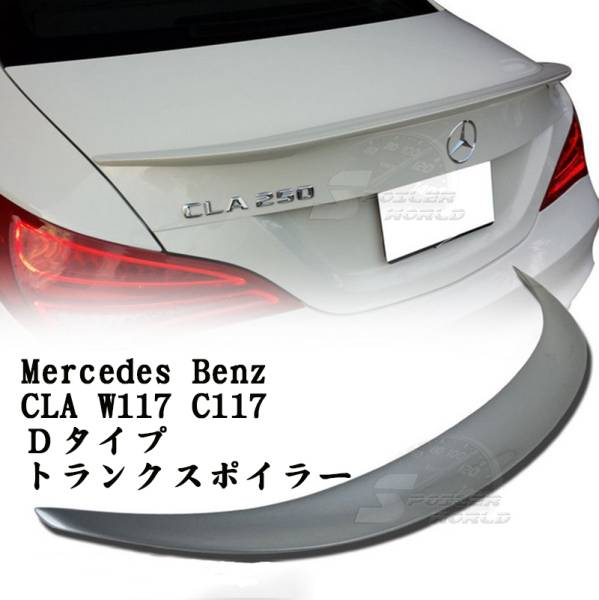 ベンツ CLA W117 C117 リアトランクスポイラー 塗装 D TYPE_画像1