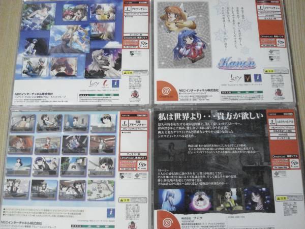 【即決】 DC ◆ ノベル系 ADV系 ゲーム 6本セット ◆_画像2