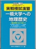 駿台青本 実戦模試演習 一橋大学への地理歴史 2010年版 pe