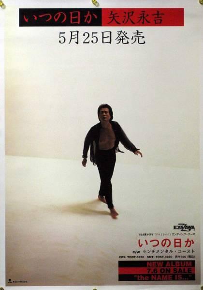 矢沢永吉 EIKICHI YAZAWA E.YAZAWA B2ポスター (N04009)_画像1
