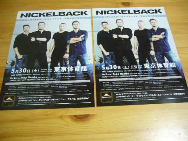 ニッケルバック 2015年来日公演チラシ2枚NICKELBACK☆即決