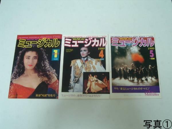 ●送料無料!1989年(平成元年)ミュージカル 1、4、5月号