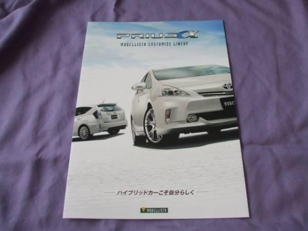4321 catalog * Toyota * Prius · Issued MODELLISUTA