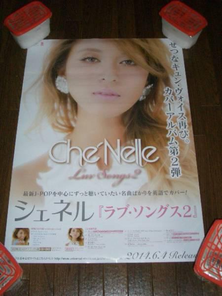 シェネル/ラブ・ソングス2 非売品レアポスター!Che'Nelle