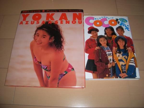 COCO/COCOまでおいで ドリームパレット編+瀬能あづさ/YOKAN