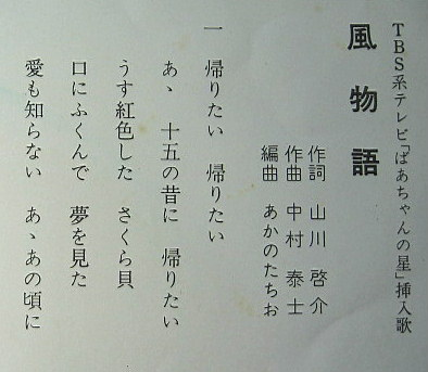 シングル/原ゆう子「風物語」/TBSテレビ「ばあちゃんの星」_画像2