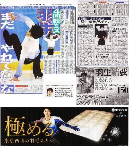 ●羽生結弦 新聞切り抜き 5ページ(記事あり)M● グッズの画像