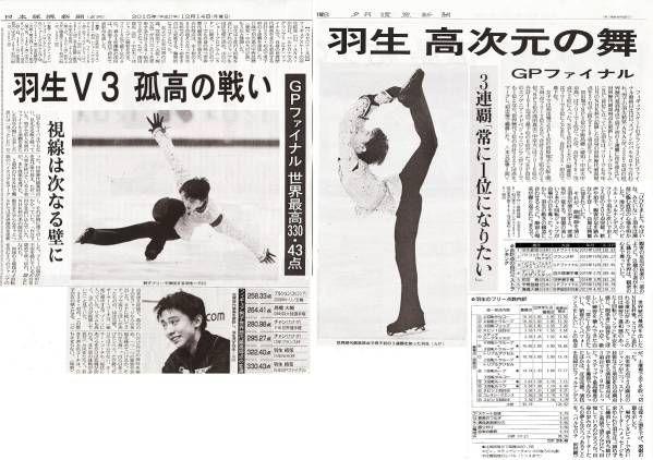 ●羽生結弦 新聞切り抜き 2P(記事あり)W● グッズの画像