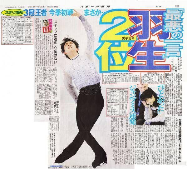 ●羽生結弦 新聞切り抜き 1ページ(記事あり)R● グッズの画像