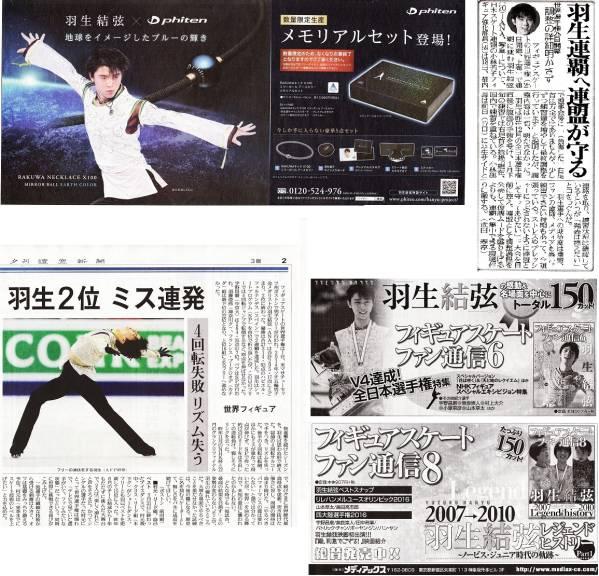 ●羽生結弦 新聞切り抜き 5ページ(記事あり)A● グッズの画像