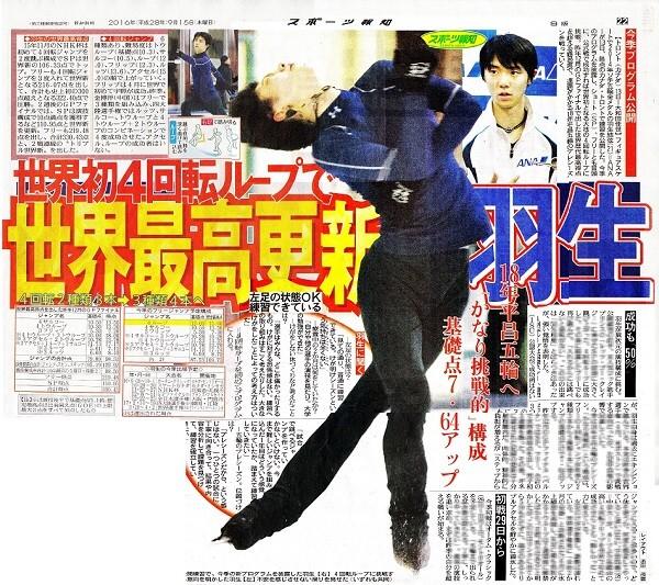 ●世界最高更新 羽生結弦 新聞切り抜き 1P(記事あり)H● グッズの画像