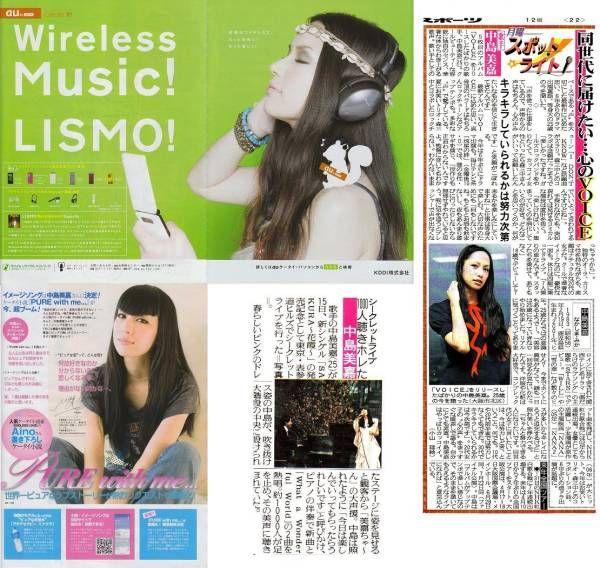 ◆中島美嘉 切り抜き 8ページ と 新聞切り抜き 3種類◆