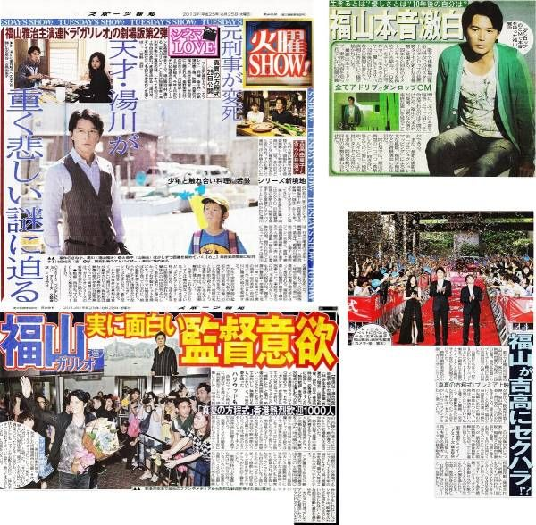 ●福山雅治 新聞切り抜き 4ページ(記事あり)⑲● ライブグッズの画像