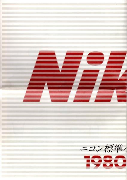 【オリジナル】 1980年ニコン 価格表