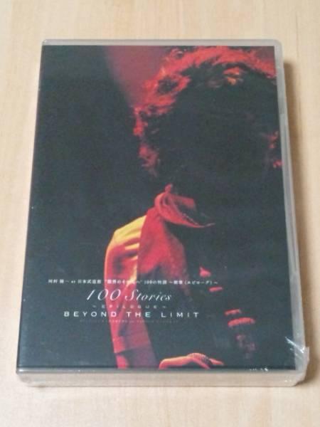 河村隆一at日本武道館FC限定DVD限界のその先へ100の物語LUNA SEAルナシー