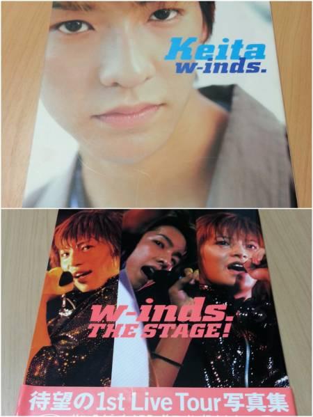 w-inds 写真集 セット Keita / THE STAGE! 付録付