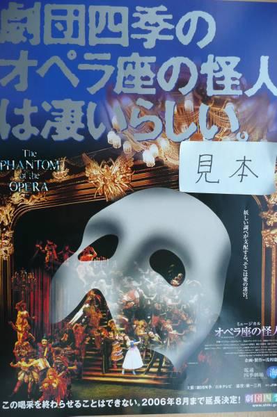 限定1枚★超レア★切手可★劇団四季オペラ座の怪人チラシ/東京
