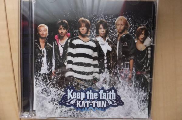 KAT-TUN CD +DVD Keep the faith 亀梨 赤西 田口 田中 上田 中丸
