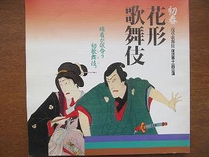 初春花形歌舞伎パンフ 1992.1浅草 中村時蔵 市川染五郎 尾上菊蔵