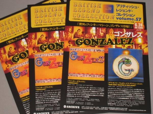 【CD紹介チラシ3枚】ゴンザレス/GONZALEZ『紙ジャケット仕様』
