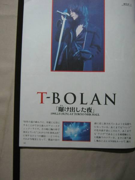'95【2/5 at 東京NHKホール】T-BOLAN ♯