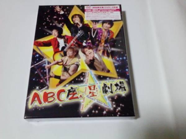 A.B.C-Z ABC座スター劇場 DVD 初回限定盤 新品未開封
