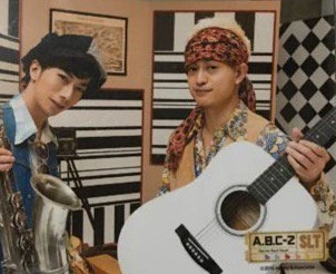 A.B.C-Z Star Line Travel Concert フォトセット 混合 SLT