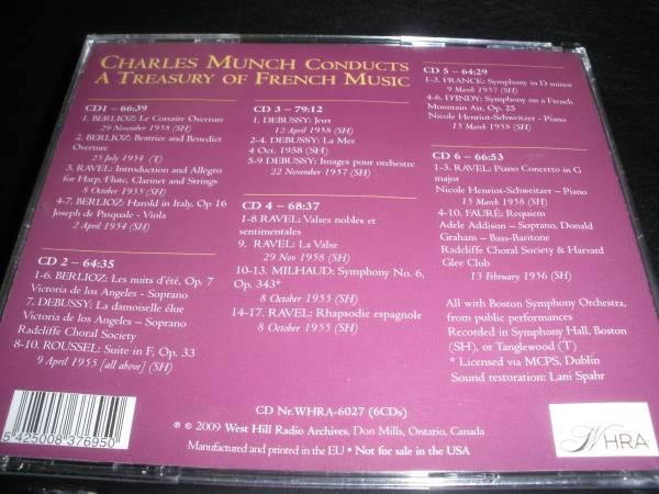 6CD ミュンシュ ベルリオーズ 夏の夜 海賊 ドビュッシー 海 映像 ラヴェル ピアノ協奏曲 フランク 交響曲 ロス Munch Berlioz Debussy_6CD ミュンシュ フランス音楽 ライヴ