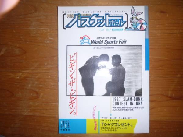 月刊バスケットボール1987年7月号 NBAダンクコンテスト_画像1