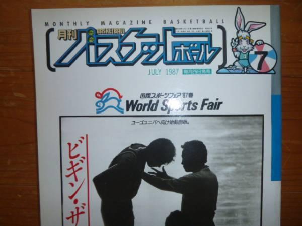 月刊バスケットボール1987年7月号 NBAダンクコンテスト_画像2